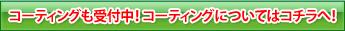 コーティング 福岡
