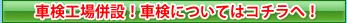 車検 福岡